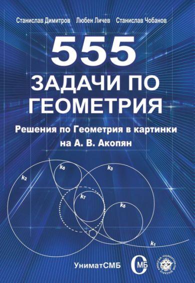 555 задач по геометрия - корица